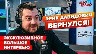 Эрик Давидович вернулся! Эксклюзивное большое интервью