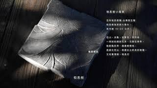作品//手工磚產品 – 山林意象篇