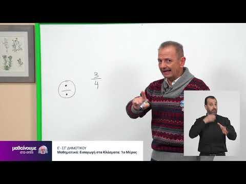 Μαθηματικά | Εισαγωγή στα κλάσματα: 1ο μέρος | Ε΄ & Στ΄ Δημοτικού Επ. 67