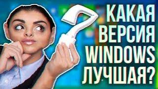 КАКОЙ WINDOWS ЛУЧШЕ? КАКУЮ WINDOWS ВЫБРАТЬ? WINDOWS 10 LTSB!