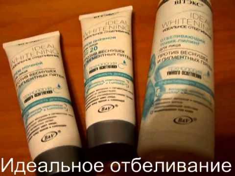 Отбеливание кожу лица