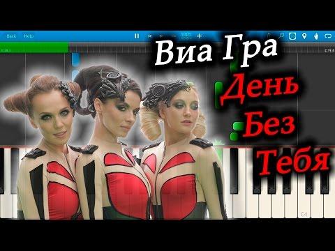 Виа Гра - День Без Тебя (на пианино Synthesia)