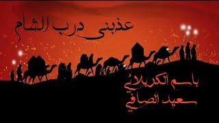 تحميل اغاني باسم الكربلائي | عذبني درب الشام | مونتاج جديد MP3