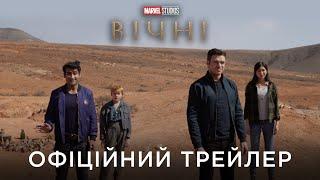 ВІЧНІ | Офіційний український трейлер