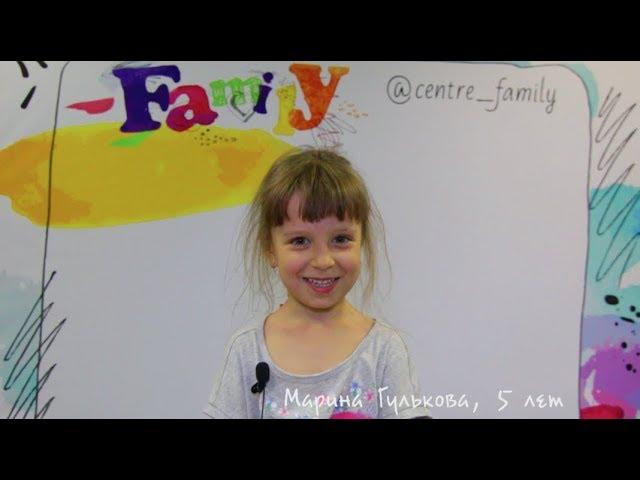 Гулькова Марина, 5 лет. Отзывы о Центре Family (Краснодар)