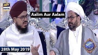 Shan e Iftar - Aalim Aur Aalam - 28th May 2019
