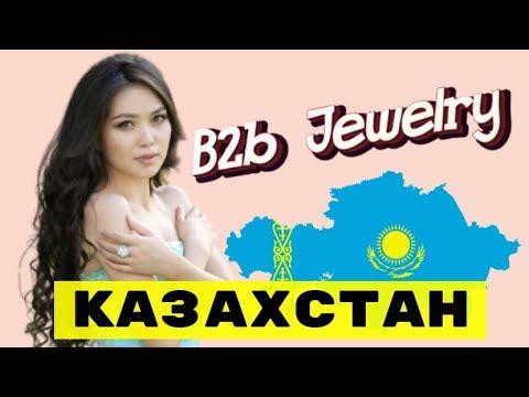 B2b Jewelry - Казахстан / Партнеры приглашают вас зарабатывать на ювелирке в B2b !