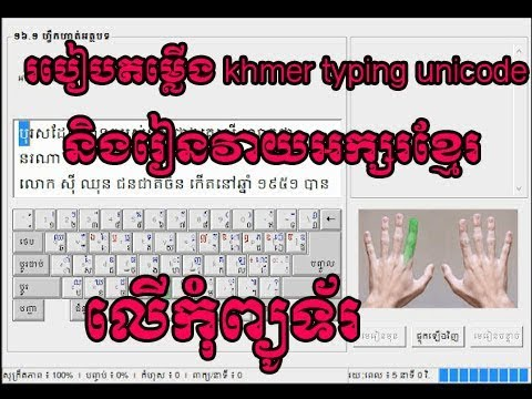 Unicode khmer