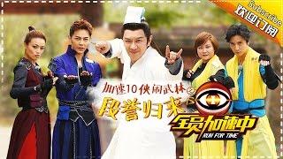 """《全员加速中》Run for Time S02 EP.5 20160527 - Finding the Wulin Secret """"Bible""""【Hunan TV Official 1080P】"""