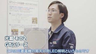 開発者に聞く!「LED照明の秘密」篇
