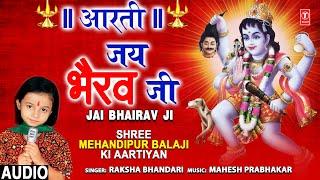 भैरव जी की आरती I Bhairav Ji Ki Aarti I RAKSHA BHANDARI I Mehandipur Balaji Ki Aartiyan - RAKSHA
