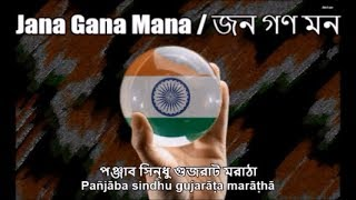 National Anthems of the Indian Subcontinent (Nightcore Medley With Lyrics)