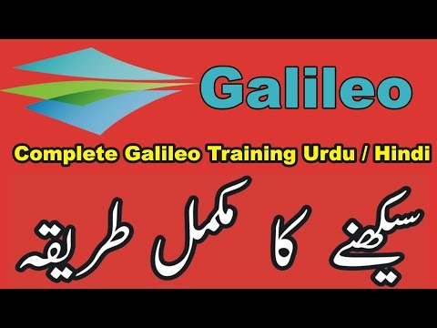 Galileo Training Course Urdu || Galileo use Krny ka Full Treqa