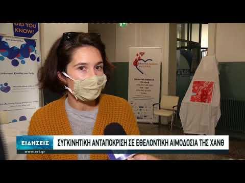 Αιμοδοσία στη ΧΑΝΘ από σωματεία και φορείς | 28/11/2020 | ΕΡΤ