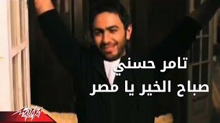اغاني حصرية Sabah El Khair Ya Masr - Tamer Hosny صباح الخير يا مصر - تامر حسنى تحميل MP3