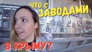РАЗВЕДКА: Что стало с ЗАВОДАМИ в Крыму? Я на крупнейшем заводе - ПБК