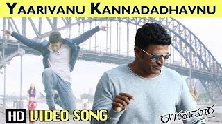 YAARIVANU KANNADADHAVNU HD VIDEO SONG | PUNEETH RAJKUMAR | HARIKRISHNA | SANTOSH | RAAJAKUMARA