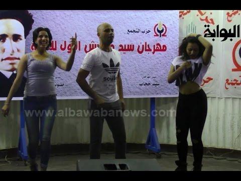 بالفيديو.. من داخل حزب التجمع.. رقص «إباحي» وأغاني جنسية في ليلة سيد درويش