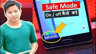 How to Turn ON / Off Safe Mode on Any Android Phone ? safe mode ko enable disable kaise kre - Download this Video in MP3, M4A, WEBM, MP4, 3GP