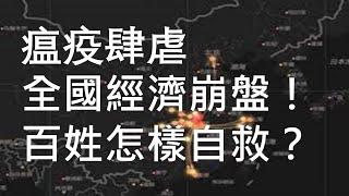 崩盤在即,封城造成五大後果,自救互助,亂世需要民間英雄!中國軍醫兩點防毒建議,請廣傳! (一平快評69,2020/01/26)