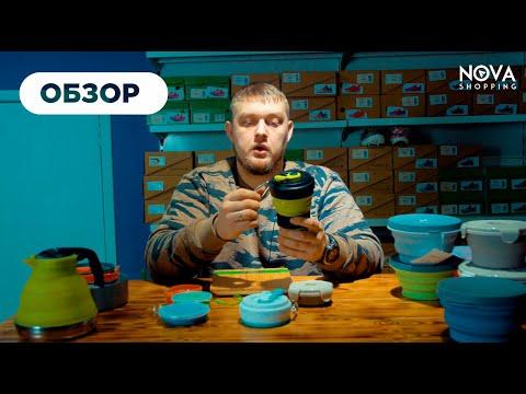 NOVASHOPPING.RU | Обзор туристической посуды из силикона. Складные стаканы. Кружки из силикона.