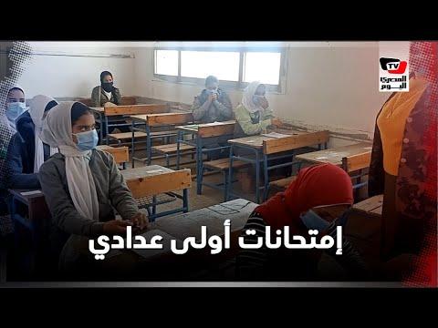 امتحانات الصف الأول الاعدادي في محافظة الإسكندرية