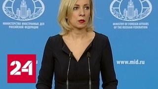 Захарова: мы не должны узнавать о расследовании смерти Чуркина через утечки в СМИ