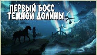 Skyrim ПЕРВЫЙ БОСС!!! (Тёмные души)(Мод)