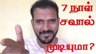 Tamil - HOW to think POSITIVE always   எப்பொழுதும் நேர்மறையாக சிந்திப்பது எப்படி?