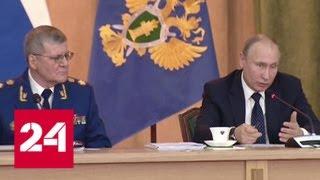 Путин выступит на коллегии Генпрокуратуры - Россия 24