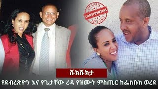 Shukshukta (ሹክሹክታ)  - Debretsion Vs Getachew | የደብረጽዮን እና የጌታቸው ረዳ የዝሙት ምስጢር ከፌስቡክ ወረደ