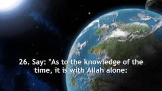 Salah Bukhatir - Surah Al Mulk (67) (English Translation)