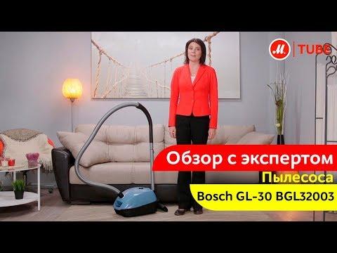 Обзор пылесоса Bosch GL-30 BGL32003 от эксперта «М.Видео»