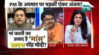हल्लाबोल शो में TMC समर्थक ने किया PM मोदी का अपमान तो एंकर अंजना ने कर दी बोलती बंद! LIVE।EXCLUSIVE
