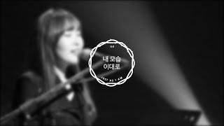 2016 CCM 어노인팅  노래 모음