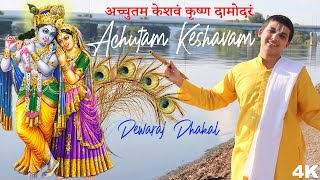 Achyutam Keshavam - Hindi Bhajan - Krishna Janmashtami Bhajan - Dewaraj Dhakal ► SRD BHAKTi - Download this Video in MP3, M4A, WEBM, MP4, 3GP