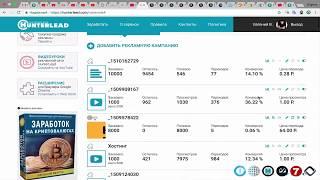 Hunterlead - Текстовая реклама в браузере и отслеживание конверсий