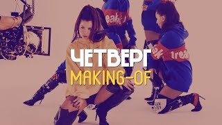 Бьянка - Четверг (Making-of)