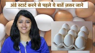 अंडे स्टार्ट करने से पहले ये बातें ज़रूर जाने | Do You Know This About Eggs?