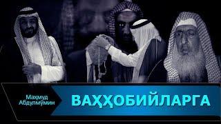 ВАҲҲОБИЙЛАР ЭШИТСИН | VAHHOBIYLAR ESHITSIN