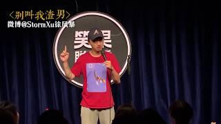 中文脱口秀standup-comedy,别叫我渣男!
