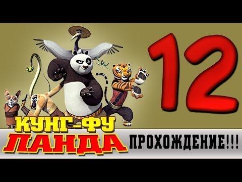 Прохождение Кунг-фу Панда | Kung Fu Panda - Предначертание война  #12