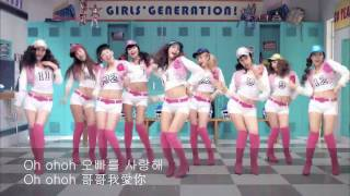 [MV中字] SNSD 少女時代 - Oh!
