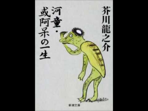 【朗読】 芥川龍之介の『河童』