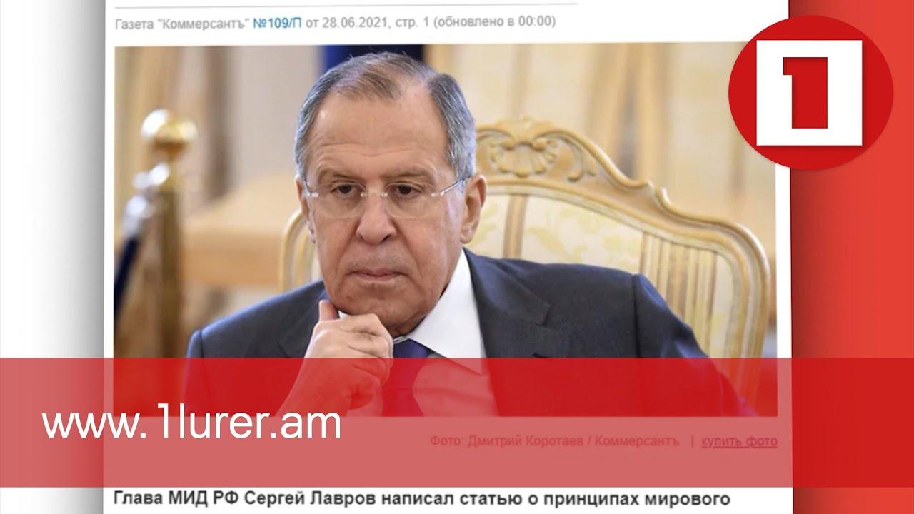 Լավրովը հոդված է հրապարակել Պուտին-Բայդեն հանդիպման և ռուս-ամերիկյան հարաբերությունների մասին