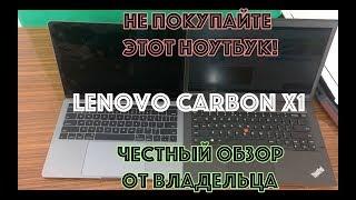 НЕ ПОКУПАЙТЕ Lenovo Carbon X1! Честный обзор ультрабука