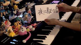 「夜に駆ける(Yoru ni Kakeru)」を弾いてみた【ピアノ】