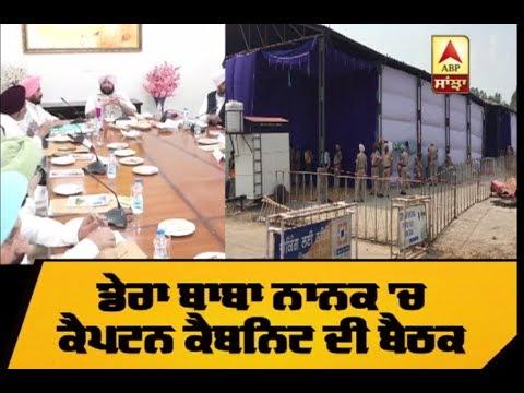 Dera Baba Nanak 'ਚ Captain Cabinet ਦੀ ਬੈਠਕ | ABP Sanjha |