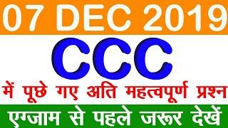 7 December CCC Exam Questions|CCC EXAM DECEMBER 2019 |CCC New Syllabus|CCC Question Paper|07 DEC CCC