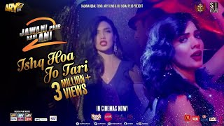 Ishq Hoa Jo Tari   Jawani Phir Nahi Ani 2   ARY Films